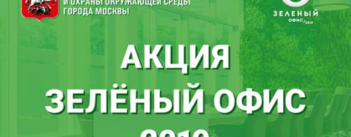 Конкурс акция «Зеленый офис 2019»