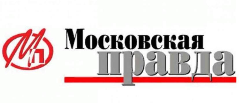"""Конкурс """"Московская правда приглашает писателей"""""""