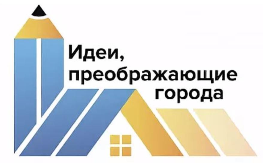 """Международный конкурс """"Идеи, преображающие города"""""""