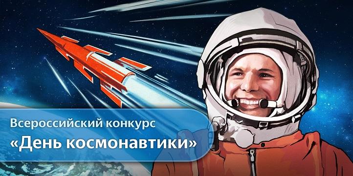 """Всероссийский конкурс """"День космонавтики"""""""