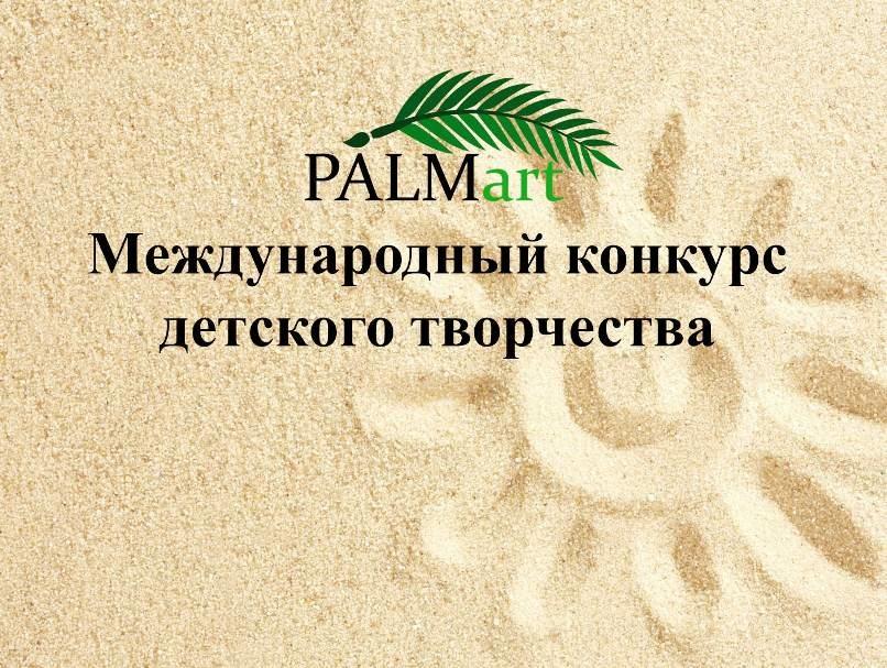 """Международный творческий конкурс """"PALMART"""""""