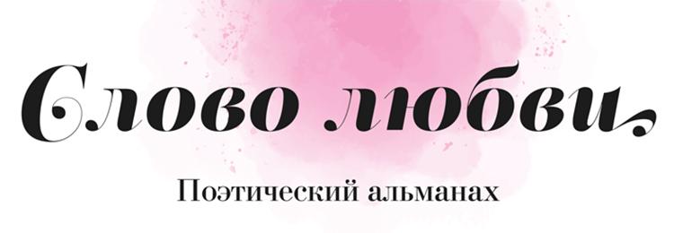 """Поэтический альманах """"Слово любви"""""""