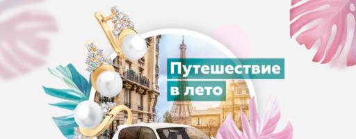 Акция SOKOLOV: «Путешествие в лето»
