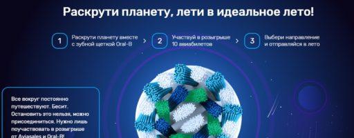 Акция Oral-B и Aviasales.ru: «Раскрути планету с Oral-B (Орал-би)»