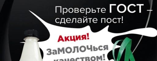 Акция Афанасий: «ЗаМОЛОЧься качеством»