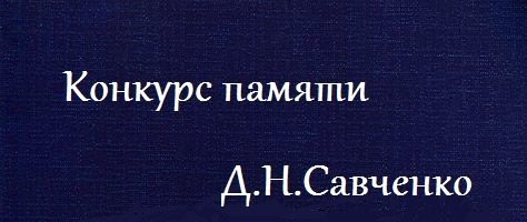 Литературный конкурс Памяти Дмитрия Николаевича Савченко