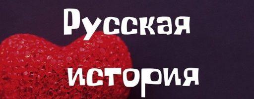 Конкурс «Русская история страсти»