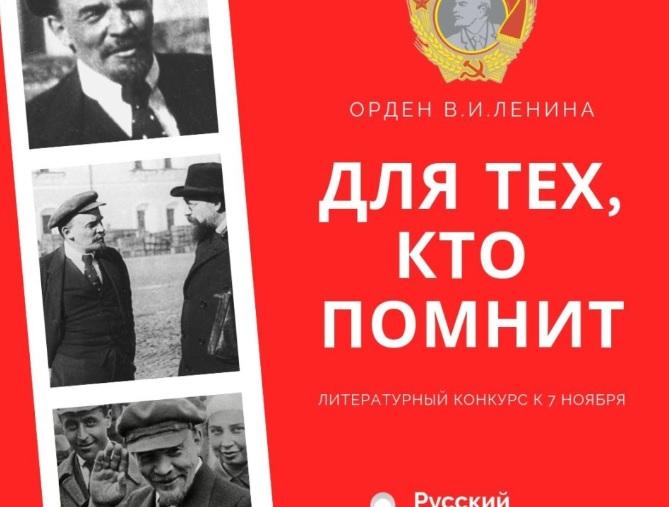 Конкурсный отбор в издание Орден Ленина