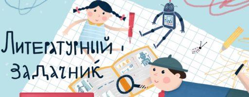 Конкурс от Лабиринта: «Литературный задачник»