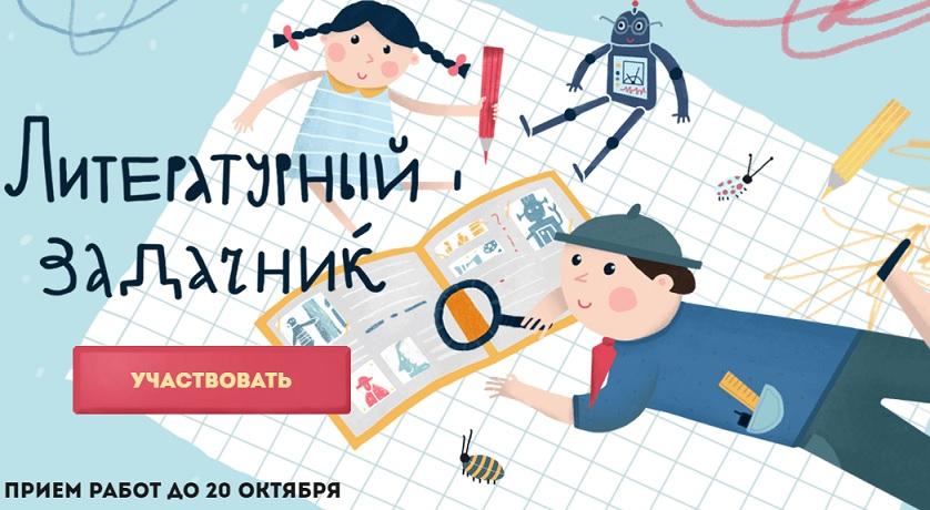 лабиринт литературный задачник конкурс