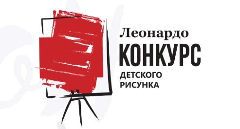 конкурс детского рисунка леонардо 2019