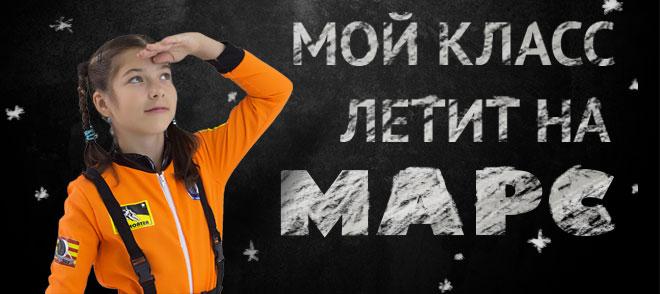 Конкурс «Мой класс летит на Марс»