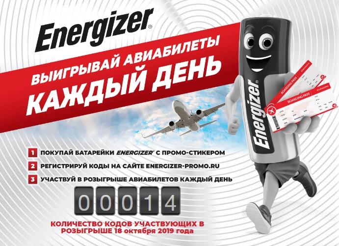 Акция Energizer