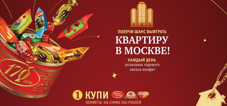 Акция Красный Октябрь и Пятерочка: «170 лет Красному Октябрю»
