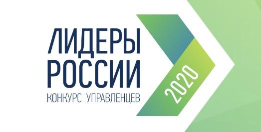 лидеры россии 2019 2020