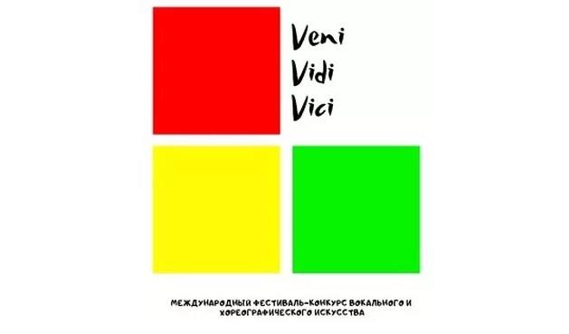Международный конкурс вокального и хореографического искусства «Veni. Vidi. Vici»