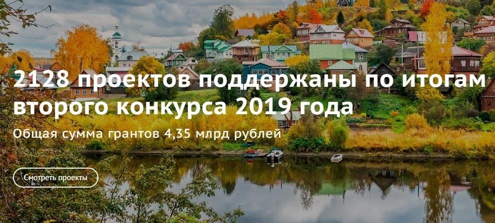 президентские гранты 2019 официальный сайт