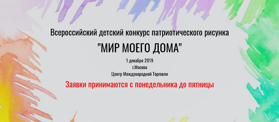 всероссийский конкурс патриотического рисунка мир моего дома