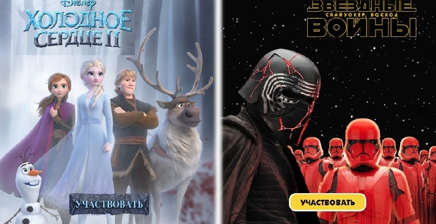Акции Магнит и Disney Магнит подарков
