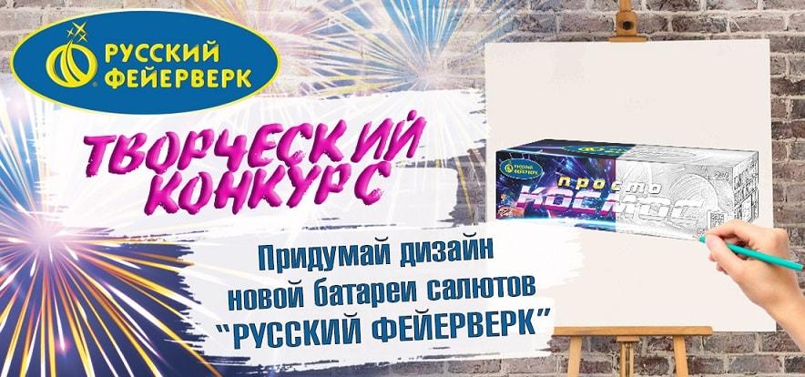 Конкурс Придумай дизайн новой батареи салютов Русский Фейерверк