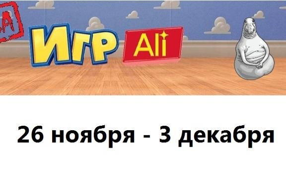 Конкурс-розыгрыш Вконтакте от группы ИгрAli