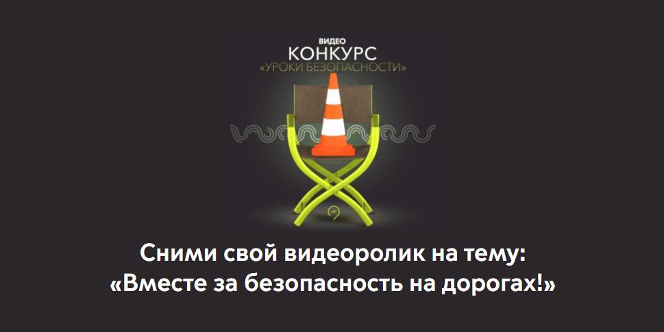 конкурс вместе за безопасность на дорогах