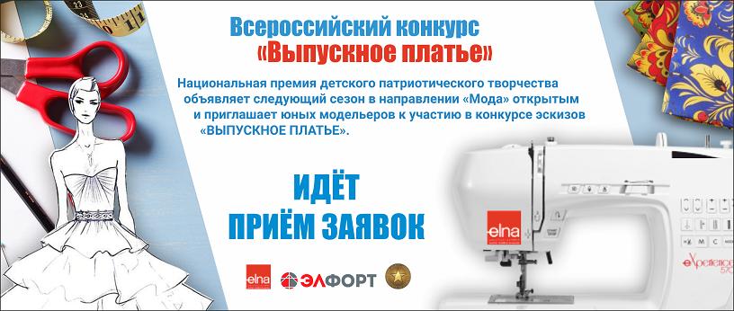 Всероссийский конкурс эскизов ВЫПУСКНОЕ ПЛАТЬЕ