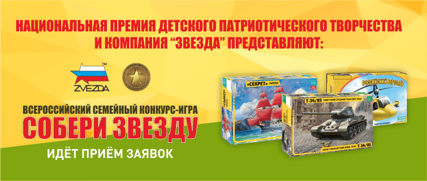 Всероссийский конкурс-игра СОБЕРИ ЗВЕЗДУ