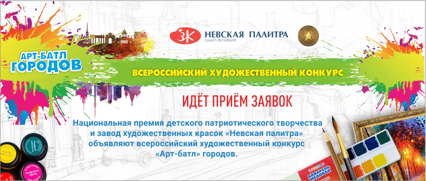 всероссийский художественный конкурс арт батл городов