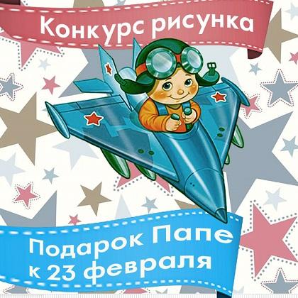 """Конкурс детского рисунка """"Подарок папе к 23 февраля"""""""
