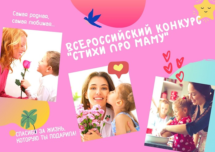 всероссийский конкурс стихи про маму