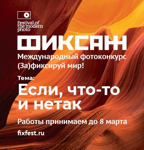 Открытый Международный фотоконкурс «(За)фиксируй мир! – 2020»