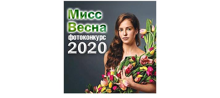 Фотоконкурс «Мисс Весна-2020