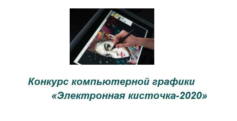 Конкурс компьютерной графики «Электронная кисточка-2020»