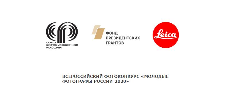 Всероссийский фотоконкурс «Молодые фотографы России-2020»