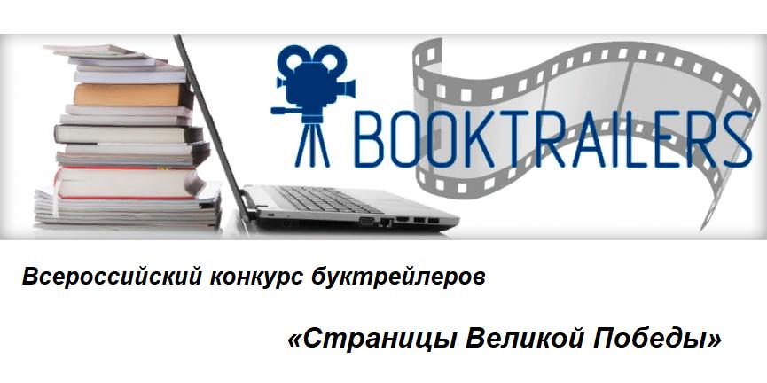 Всероссийский конкурс буктрейлеров «Страницы Великой Победы»