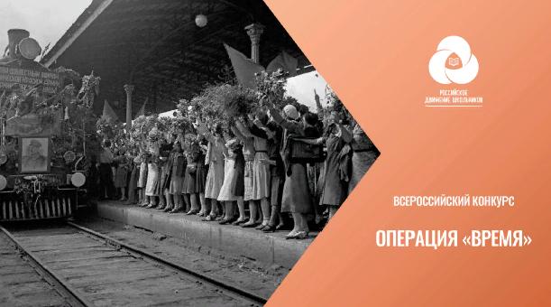 Всероссийский конкурс «Операция Время»