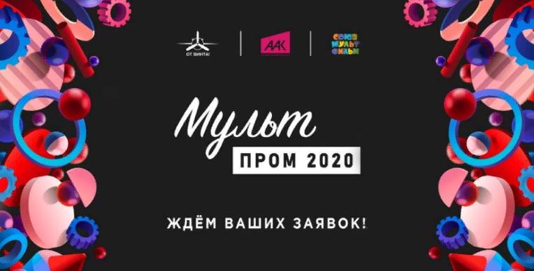 Конкурс анимации «МультПром 2020»