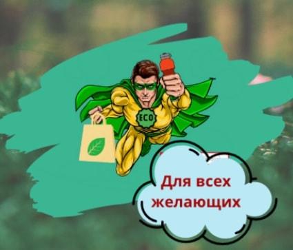 Конкурс комиксов «Маленькие чудеса в большой природе»