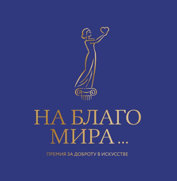 Конкурс «Премия за доброту в искусстве «На Благо Мира» 2020