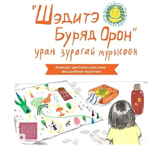 Конкурс рисунка для детей «Волшебная Бурятия»