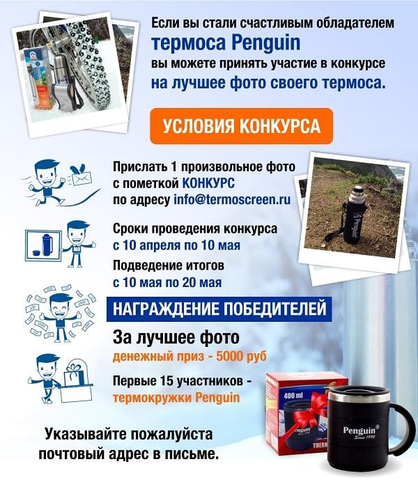 Конкурс термос Penguin