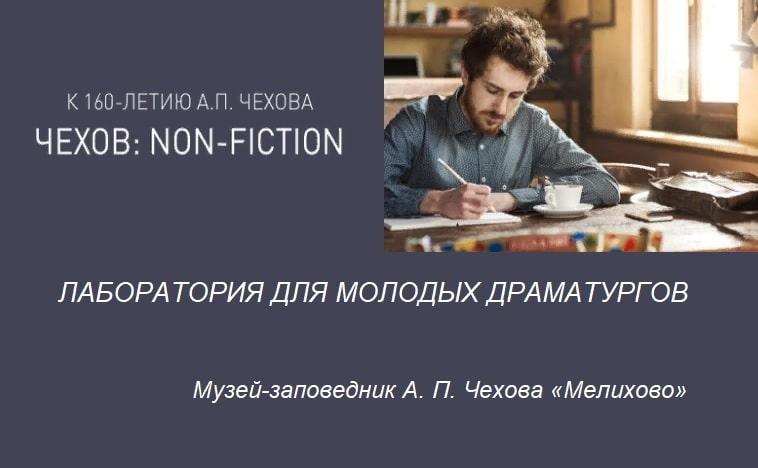 Литературный конкурс «Чехов: Non-Fiction»