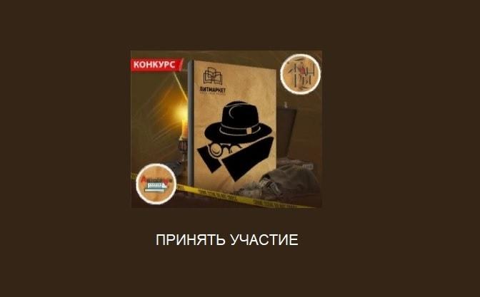 Литературный конкурс романов в жанре «Детектив»