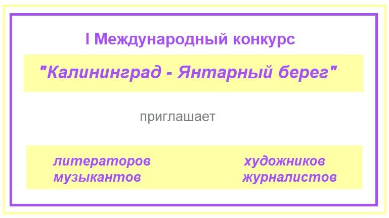 Международный конкурс «Калининград - янтарный берег - 2020»