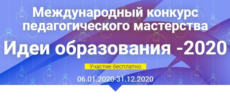 """Международный конкурс педагогического мастерства """"Идеи образования 2020"""""""