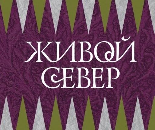 Международный литературный конкурс «Петроглиф-2020»