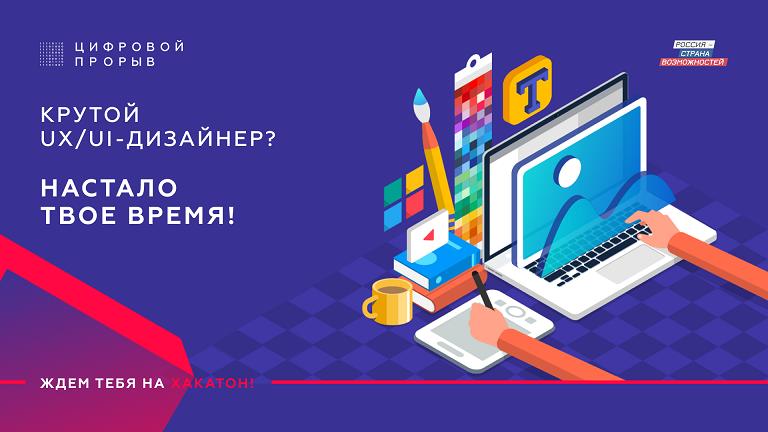 Всероссийский конкурс «Цифровой прорыв»