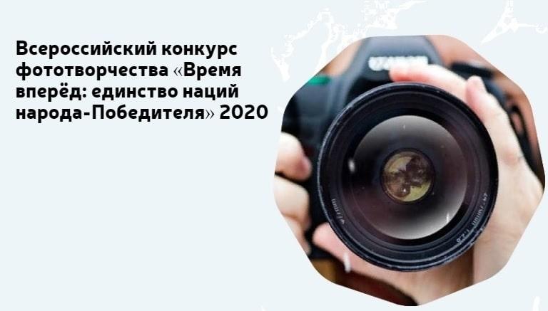 Всероссийский конкурс «Время вперёд: единство наций народа-Победителя»