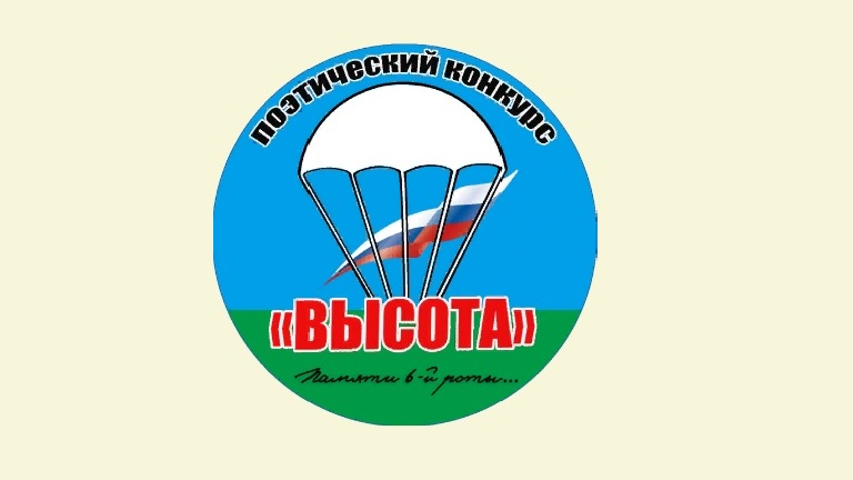 Всероссийский поэтический конкурс «Высота»